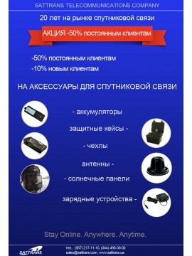 Акція -50% на аксесуари для супутникового обладнання